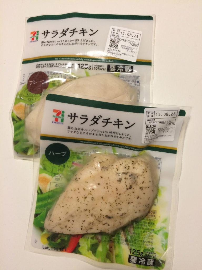 ダイエットの主食に最適なサラダチキン