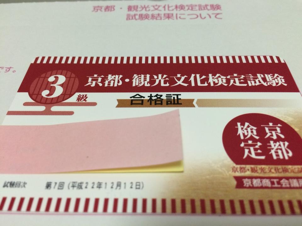 京都検定3級の合格証