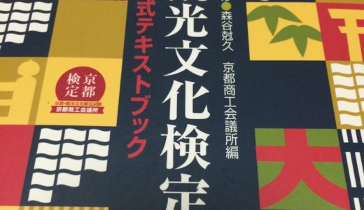 京都検定を受けよう!知識を得ればもっと京都が楽しめますよ!