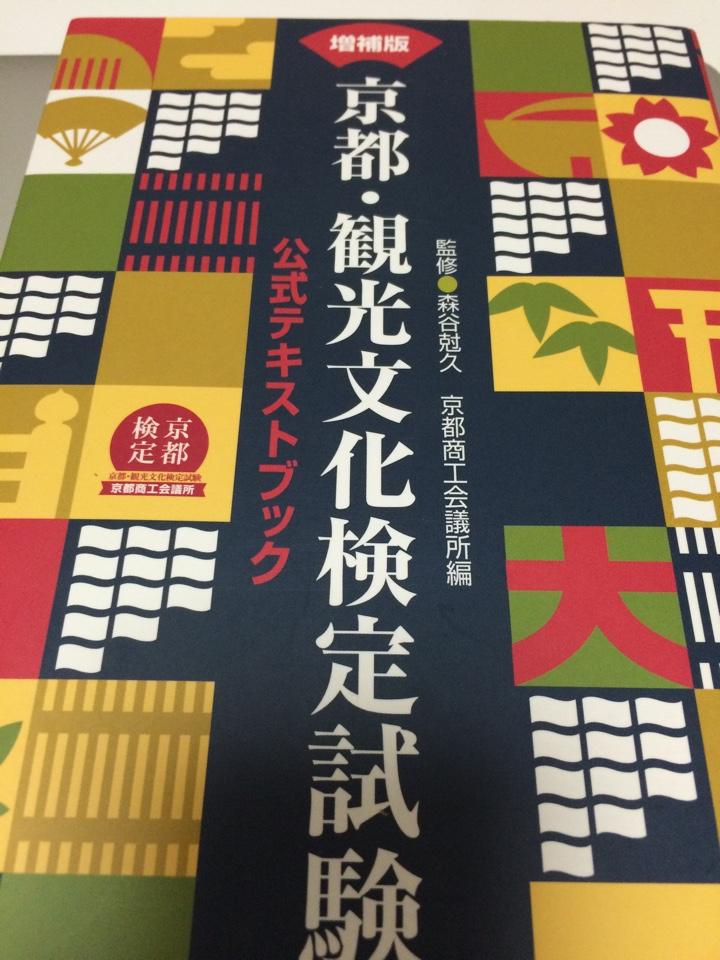 京都検定のテキストです