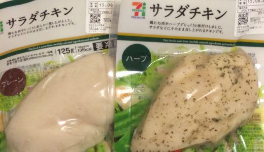 ダイエットの主食に「サラダチキン」という選択肢【ゆで卵とコンビで】