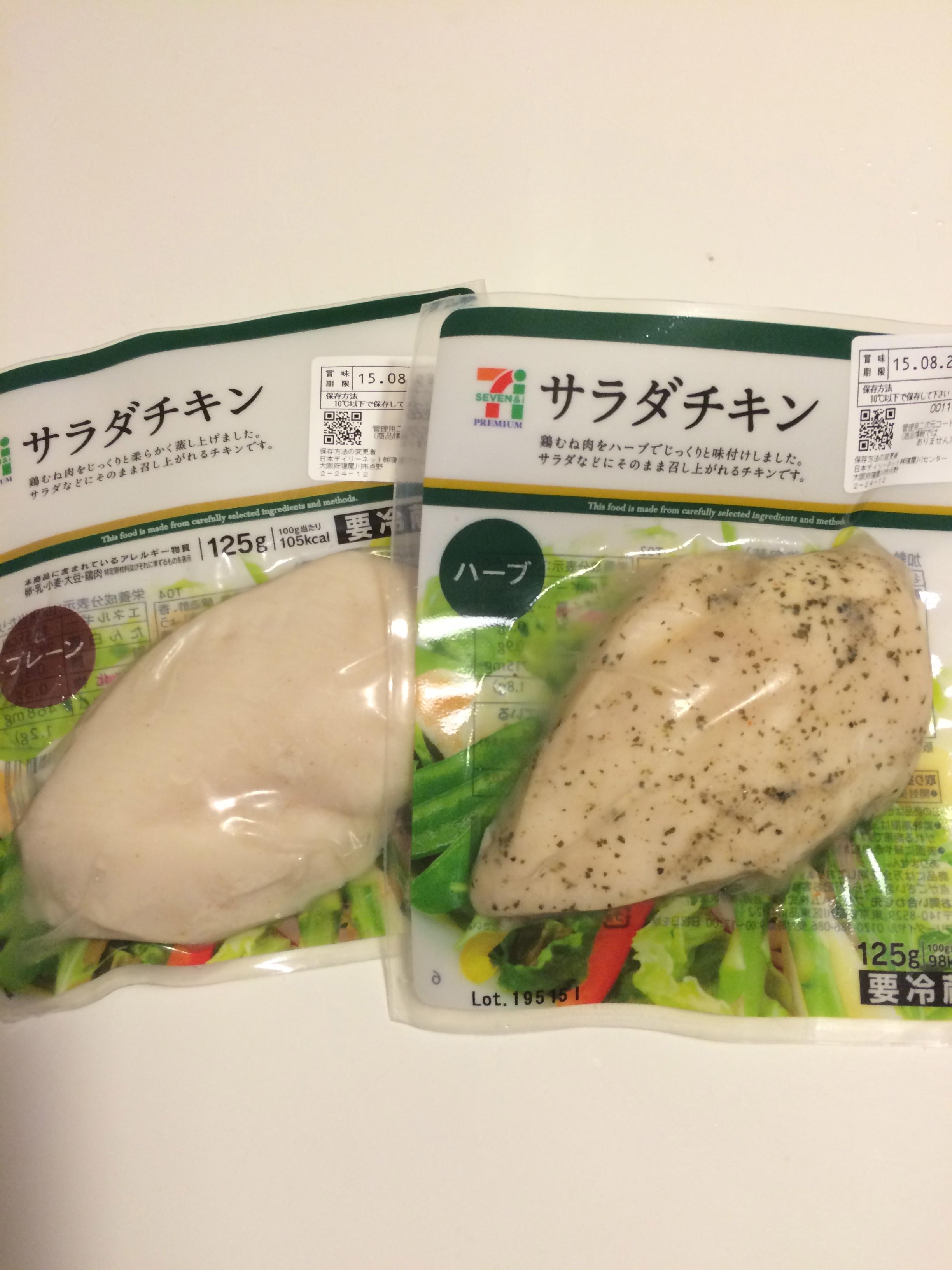 サラダチキン