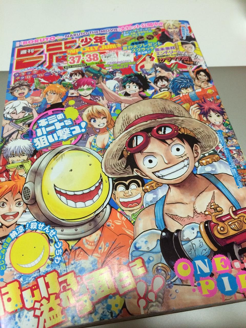 週刊少年ジャンプの表紙