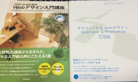 おすすめのWEBデザイン入門書