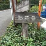 石峰寺の看板
