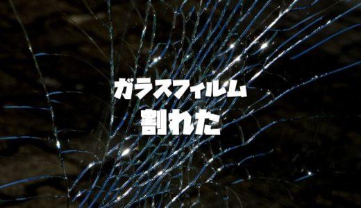 ガラスフィルムの欠点!iPhoneに貼ったガラスフィルムの端が割れた…
