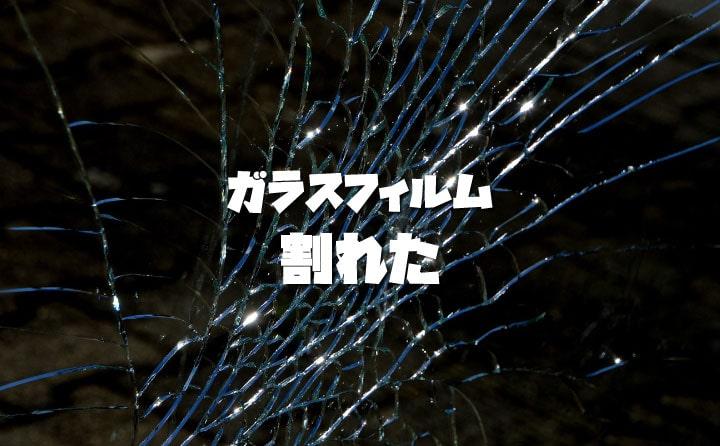 iPhoneのガラスフィルムが割れた