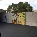 京都博物館の琳派展