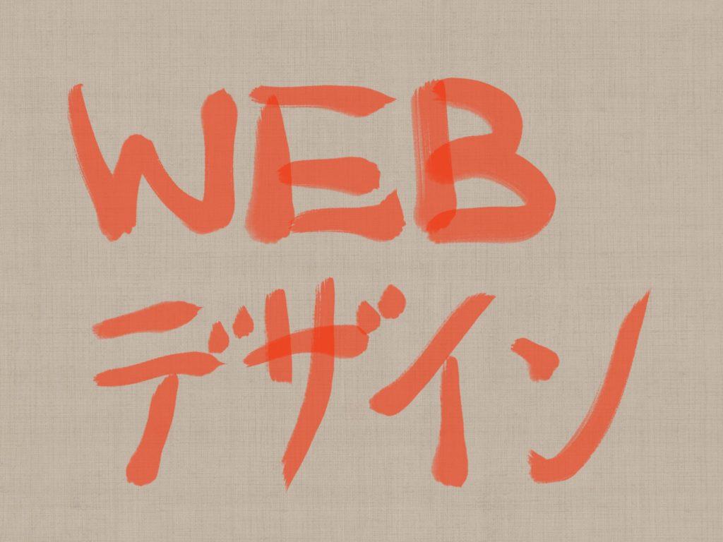 WEBデザイン|テキスト