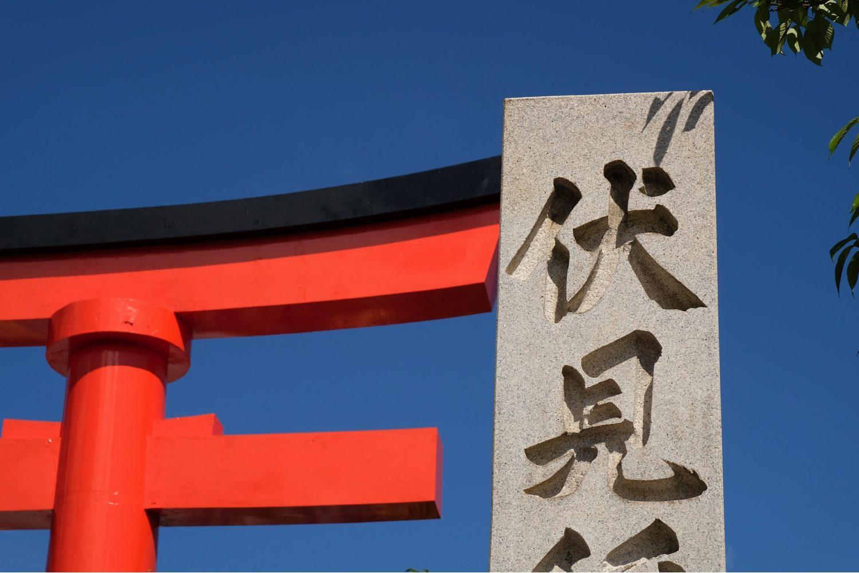 伏見稲荷大社の入り口(望遠端)