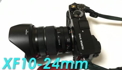 XF10-24mmF4の作例アリ初心者レビュー【FUJIFILM/富士フイルム】