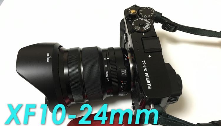 FUJIFILM・xf10-24mmF4の作例あり初心者レビュー