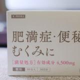 防風通聖散・生漢煎の体験談レビュー