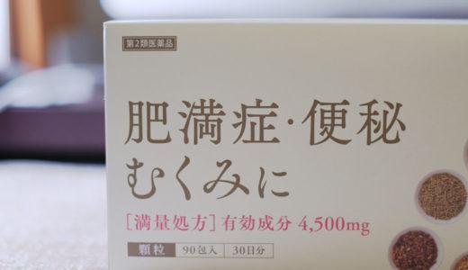 30代・男の「防風通聖散」ガチ体験談レビュー【生漢煎】