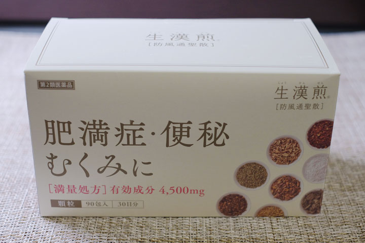 防風通聖散・生漢煎のパッケージ