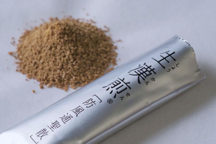 防風通聖散・生漢煎は不味いが顆粒タイプなので飲みやすい