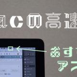 Macサクサク快適に使い続けられるソフトをご紹介【高速化・メモリ解放もOK】
