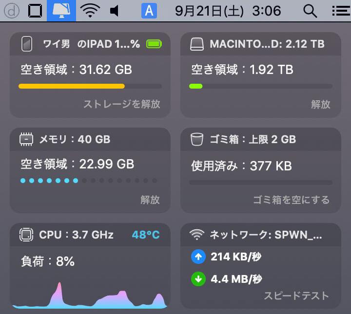 CleanMyMac Xの常駐アプリでメモリ解放などが可能