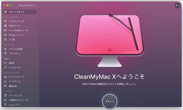 CleanMyMac Xのスマートスキャンで簡単高速化