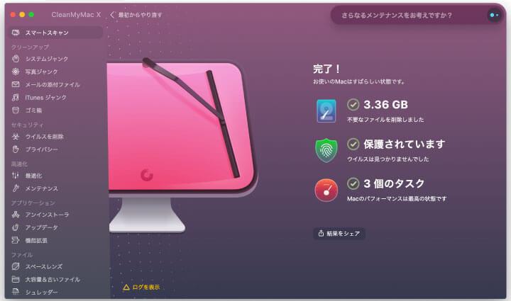 CleanMyMac Xの高速化完了画面