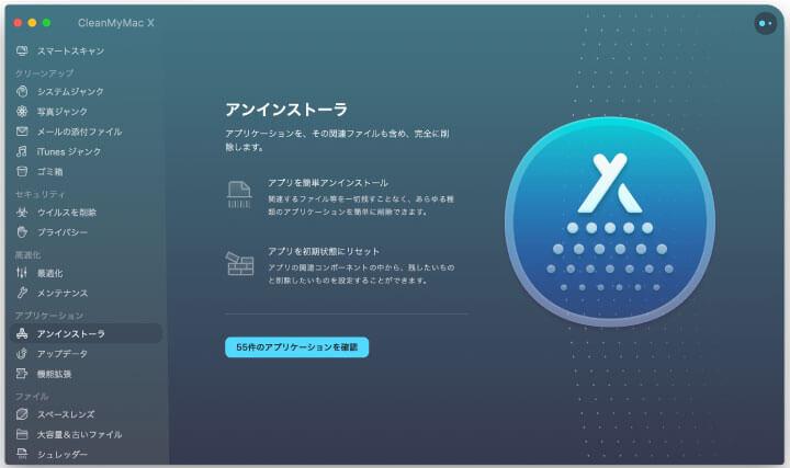 CleanMyMac Xでアプリをアンインストール