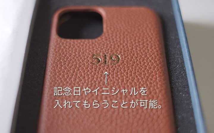 文字入れによってオリジナルの本皮iPhoneケースになる