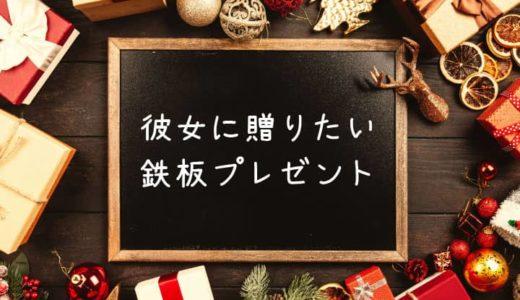 彼女に贈りたいとっておきのプレゼントをご紹介【クリスマスにも最適】