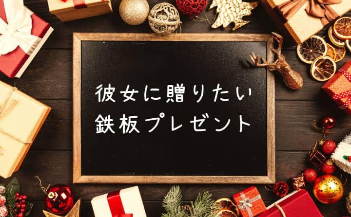 彼女に贈りたいプレゼント