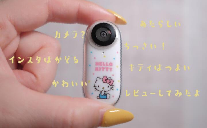 Insta360GOのハローキティ特別版レビュー