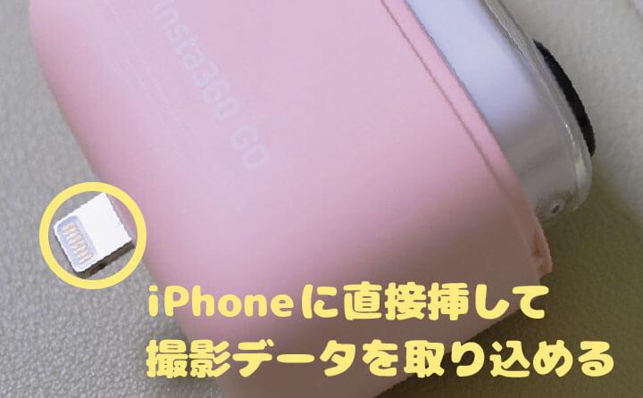 Insta360 GOは直接iPhoneにデータと取り込める