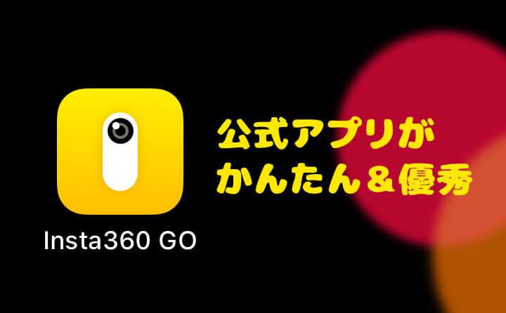 Insta360 GOの公式アプリは自動編集もできて優秀