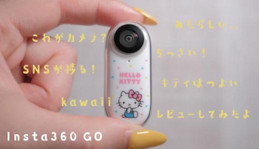 Insta360 GOのカワイイ仕様・ハローキティ特別版をレビュー