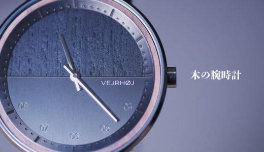 【木の腕時計】モダンデザインと天然の質感がイイ【VEJRHOJ/ヴェアホイ/PR】