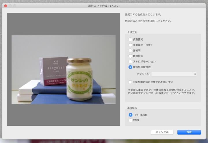 SILKYPIX Developer Studio Pro 10の被写界深度合成